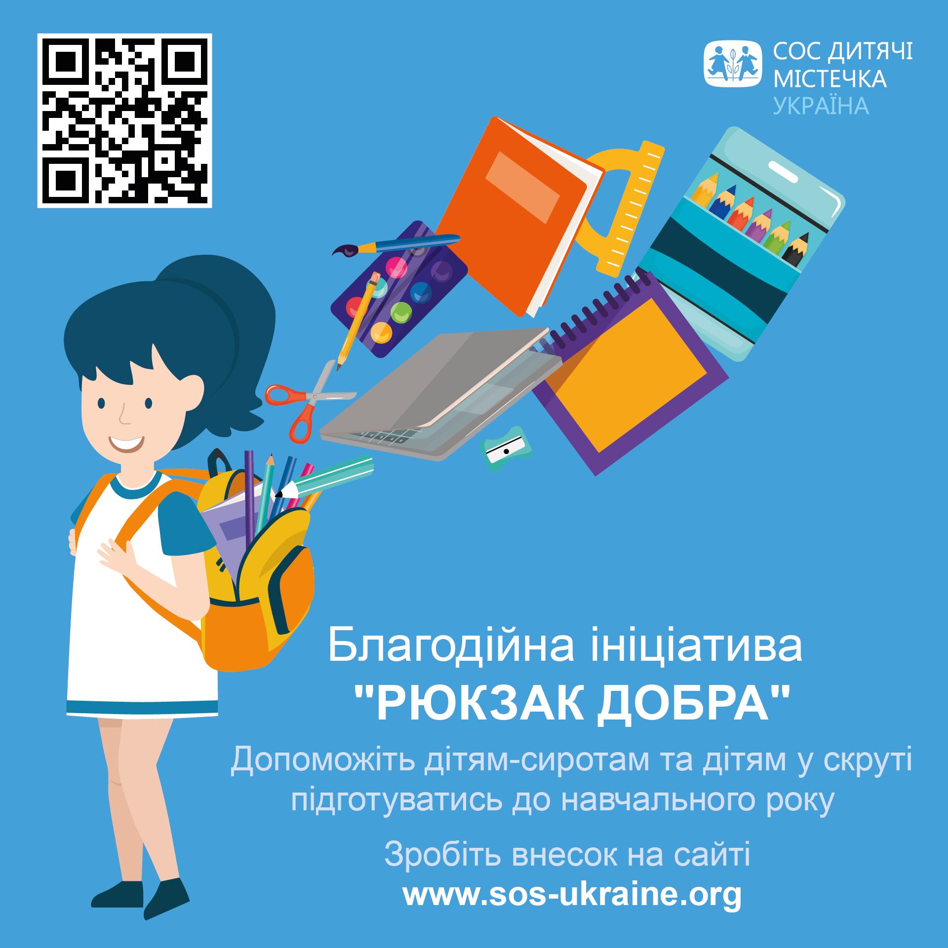 """Благодійна ініціатива """"Рюкзак добра"""" – допоможіть дітям-сиротам та дітям у скруті підготуватись до школи"""